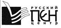 Заявление писателей, членов Русского ПЕН-центра