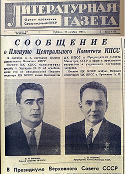 «Вопрос о товарище Хрущёве»