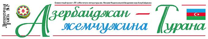 Azer-logo-new.jpg