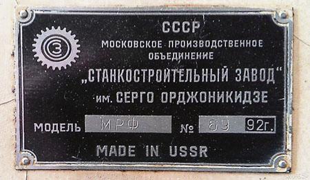 3-табличка на станине станка.jpg
