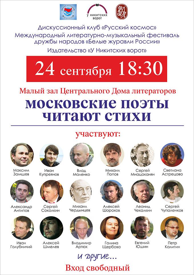 24 сентября. Москва. Поэты в ЦДЛ