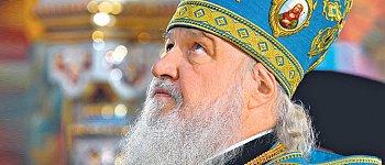 Время  патриарха Кирилла