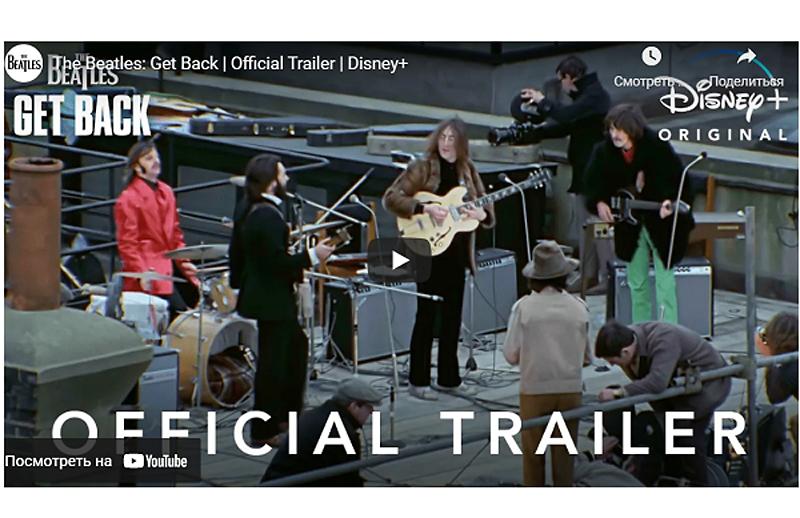 Опубликован трейлер документальной картины Питера Джексона The Beatles: Get Back