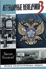 Николай Долгополов. Легендарные разведчики 3. – М.: Молодая гвардия, 2020. – 352 с. – 7000 экз.