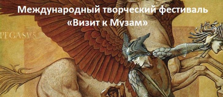 «Визит к Музам» на острове Крит
