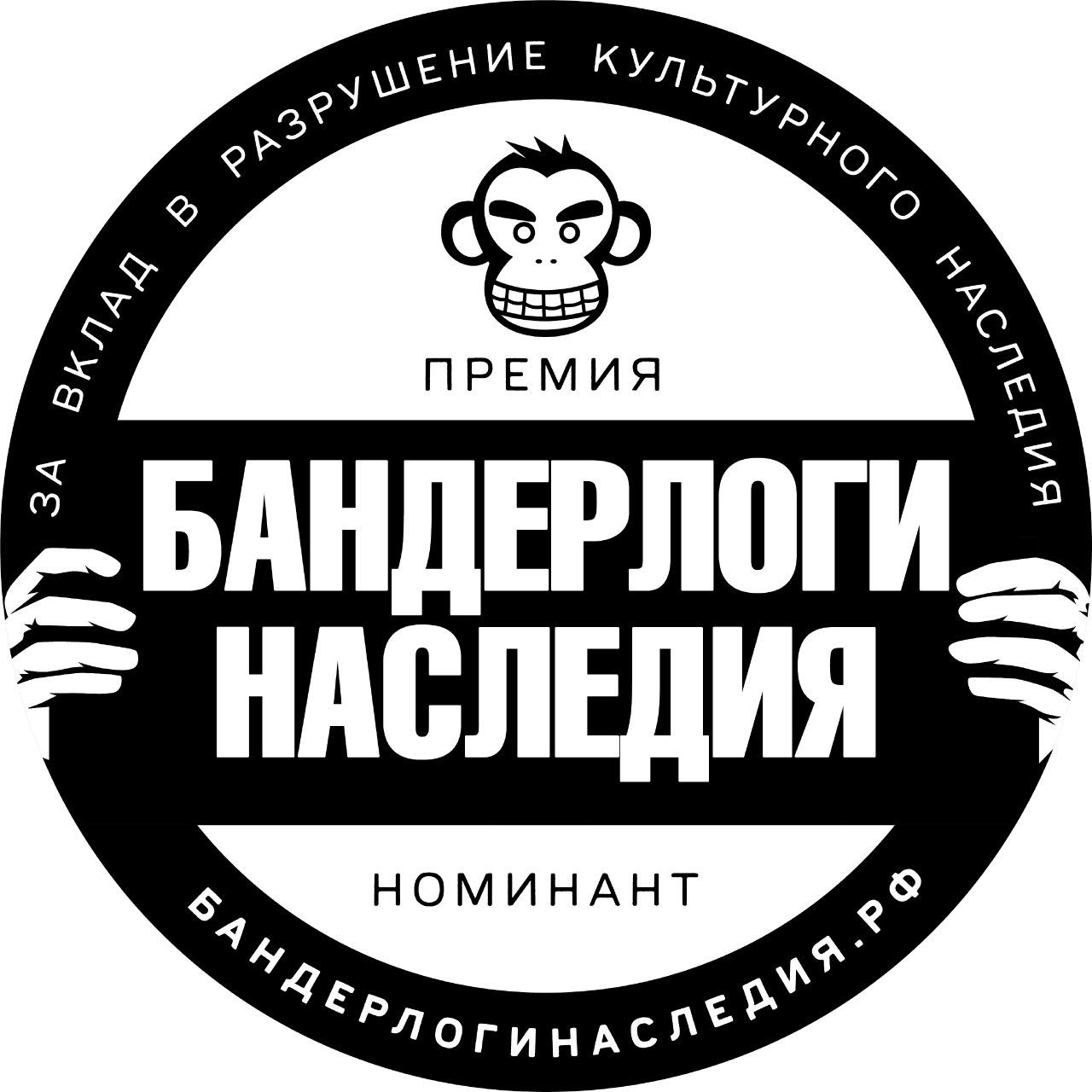 «Бандерлоги наследия»