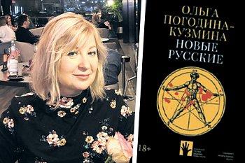 Книга русской истории и судьбы